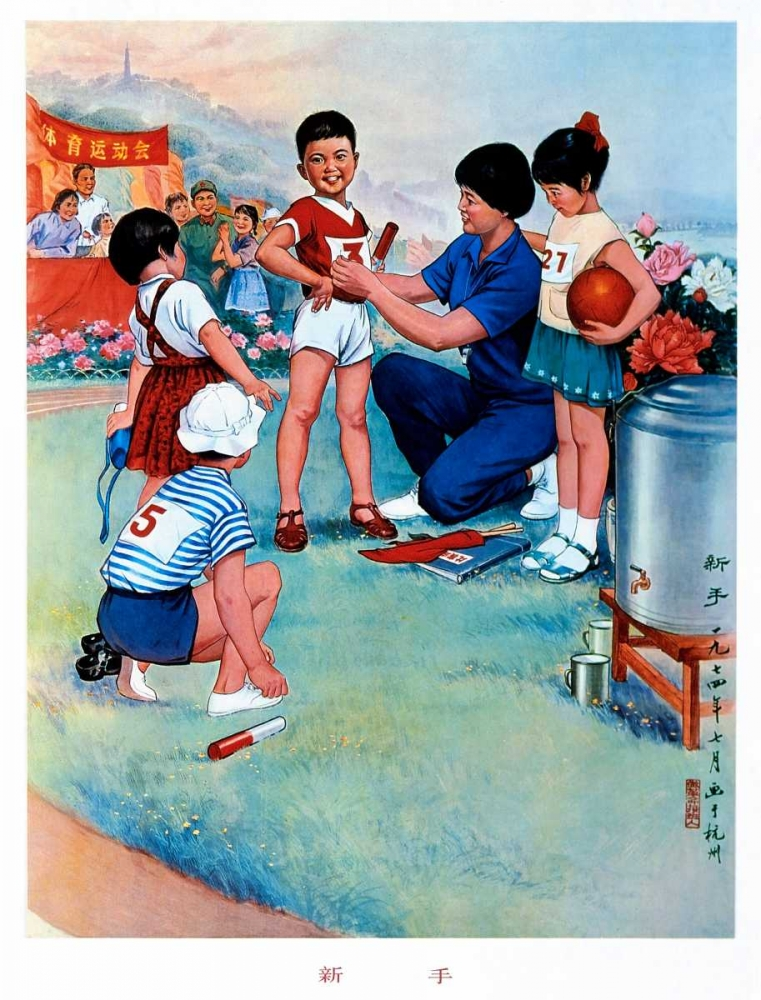 Children Are the Future: Six Posters Unknown 92221